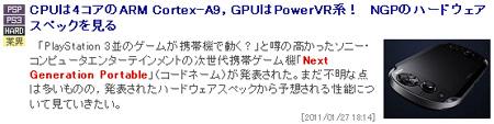 sony_psp2_ngp_4gamer.jpg
