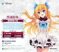 taiwan_silverlight_hikari_x.jpg