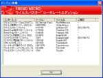 trendmicro ウイルスバスター コーポレートエディション 1.jpg