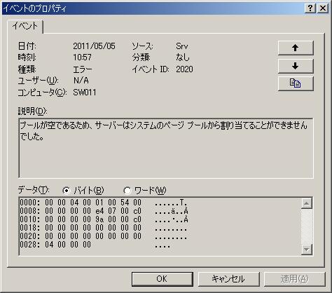 Windows Serverでページ プール...