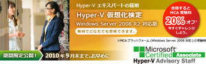 ws08_hyperv_advisory_hero_201001.jpg