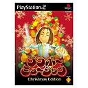 ブラボーミュージック Christmas Edition