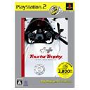 ツーリスト・トロフィー PlayStation 2 the Best