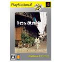 トロと休日 (PlayStation 2 the Best)