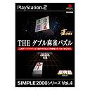 SIMPLE2000シリーズVol.4 THEダブル麻雀パズル