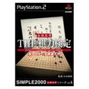 SIMPLE2000本格思考シリーズVol.5 THE棋力検定〜楽しく学べる囲碁入門〜
