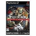SIMPLE2000シリーズ Vol.54 THE 大海獣