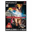 SIMPLE2000シリーズ Vol.61 THE お姉チャンバラ