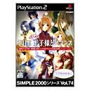 SIMPLE2000シリーズ Vol.74 女の子専用 THE 王子様とロマンス 〜リプルのたまご〜