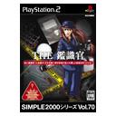 SIMPLE2000シリーズ Vol.70 THE 鑑識官