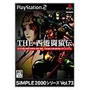 SIMPLE2000シリーズ Vol.73 THE 西遊闘猿伝