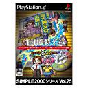 SIMPLE2000シリーズ Vol.75 THE 特ダネ 〜日本全国スクープ列島〜