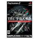 SIMPLE2000シリーズ Vol.78 THE 宇宙大戦争
