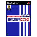 ドラマティックサッカーゲーム 日本代表選手になろう!