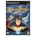 ハリー・ポッターと賢者の石(PS2版)