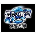 信長の野望 Online 〜飛龍の章〜