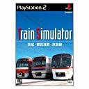 Train Simulator 京成・都営浅草・京急線