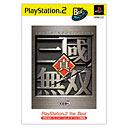 真・三國無双 PlayStation 2 the Best
