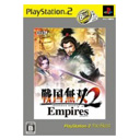 戦国無双2 Empires (PlayStation 2 the Best)