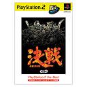 決戦 PlayStation 2 the Best