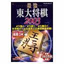 最強 東大将棋2003