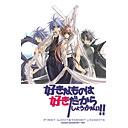 好きなものは好きだからしょうがない!! FIRST LIMIT & TARGET NIGHTS Sukisho! Episode #1+#2