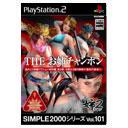 SIMPLE2000シリーズ Vol.101 THE お姉チャンポン 〜THE 姉チャン2 特別編〜