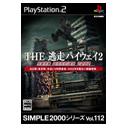 SIMPLE2000シリーズ Vol.112 THE 逃走ハイウェイ2 〜ROAD WARRIOR 2050〜