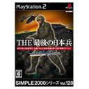 SIMPLE2000シリーズ Vol.120 THE 最後の日本兵〜美しき国土奪還作戦〜