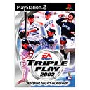 メジャーリーグベースボール トリプルプレイ2002