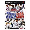 熱チュー!プロ野球2004