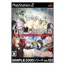 SIMPLE2000シリーズ Vol.122 THE 人魚姫物語〜マーメイドプリズム〜